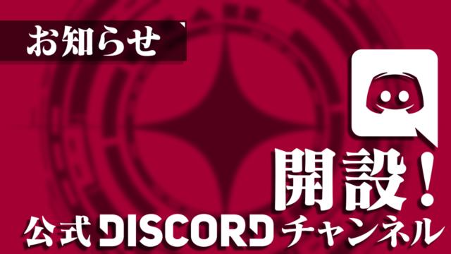 ゲートルーラー公式Discordチャンネルのお知らせ
