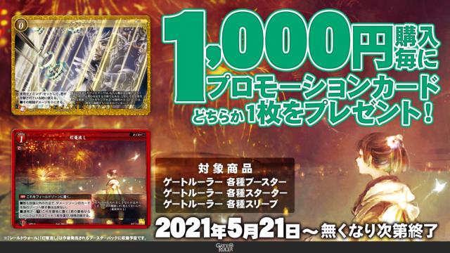 1000円購入でPRカードをゲット!キャンペーン