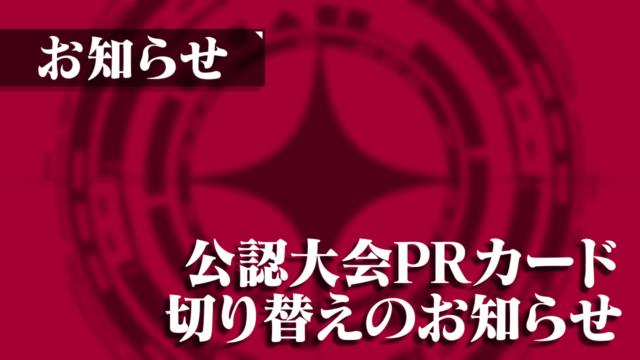 10月度公認大会賞品変更のお知らせ