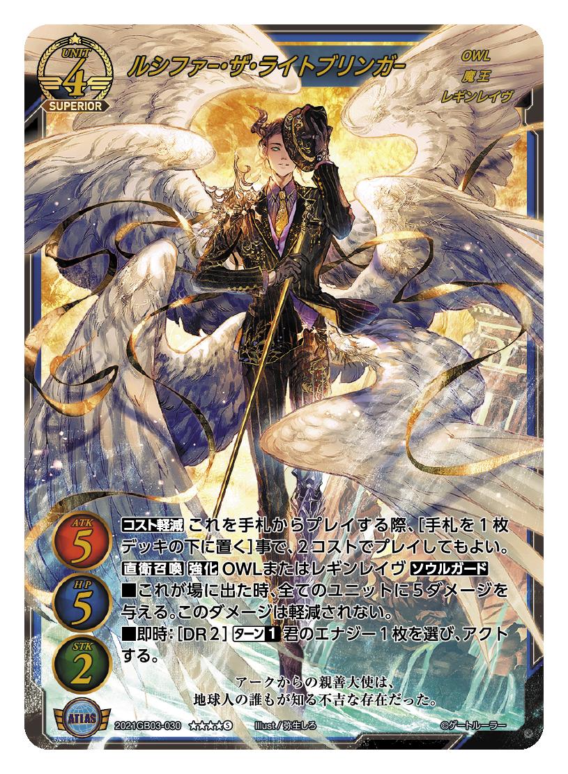 JP_2021GB03-030