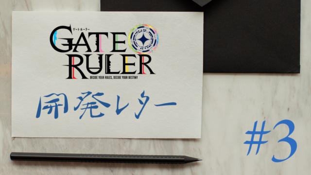 ゲートルーラー開発レター #3