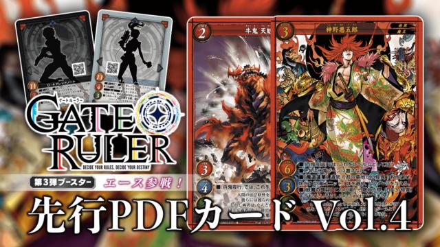 第3弾先行PDFカード Vol.4