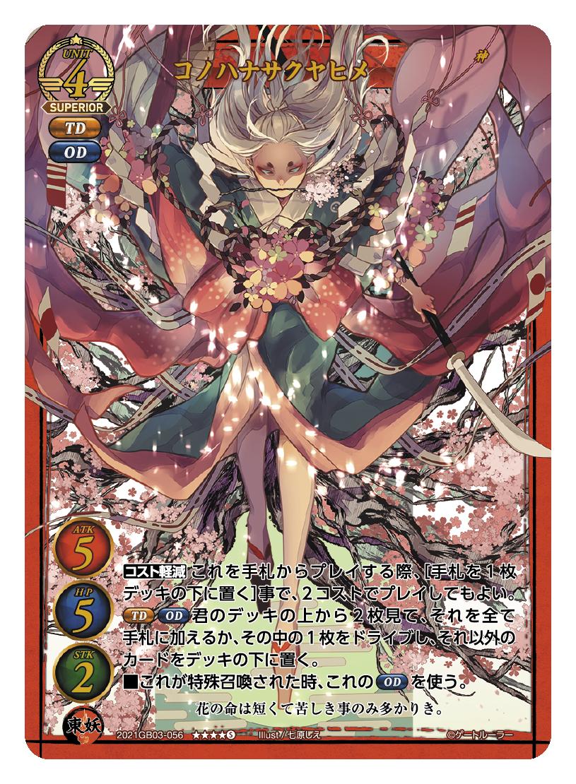 JP_2021GB03-056