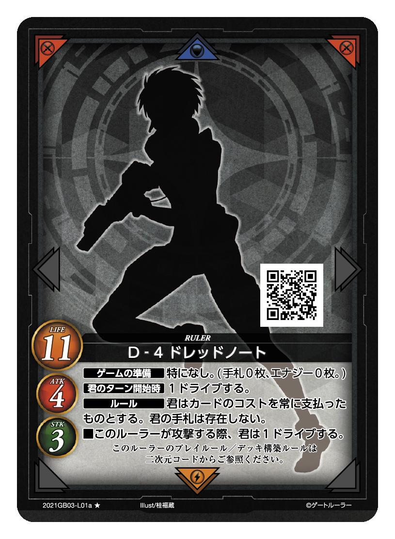 JP_2021GB03-L01a