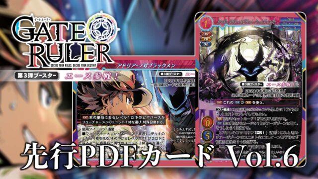 第3弾先行PDFカード Vol.6