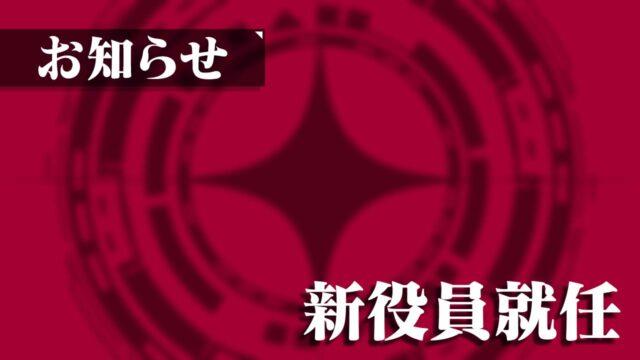 弊社(株式会社 大遊)の新役員就任に関するお知らせ